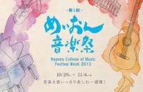 めいおん音楽祭パンフ1-4