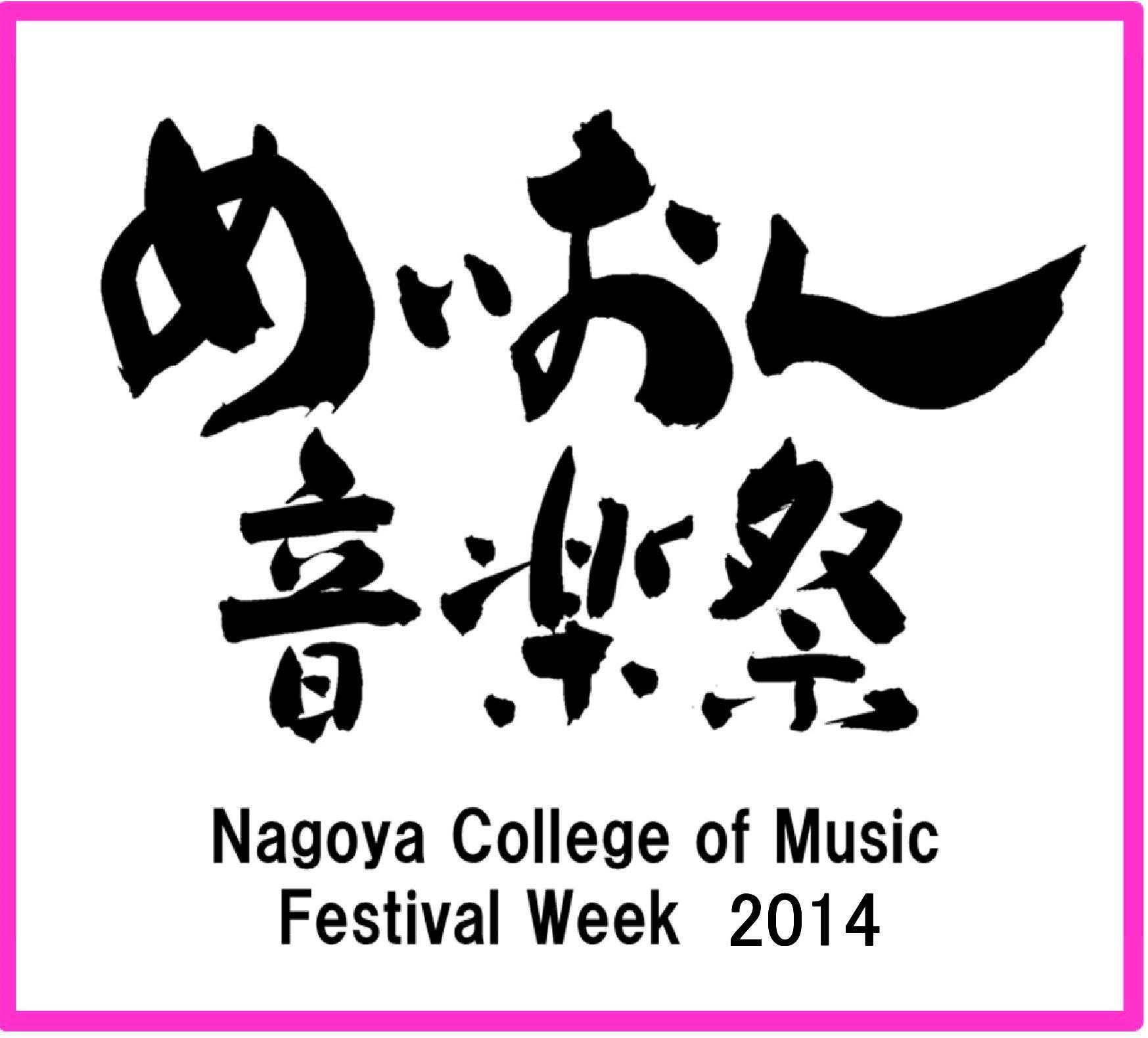 めいおん音楽祭ロゴ2014