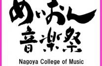 めいおん音楽祭