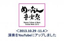 めいおん音楽祭YouTube