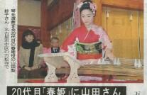中日新聞0410(19面) アイキャッチ