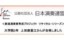 marie_ueda