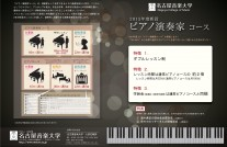 piano-8 kuro