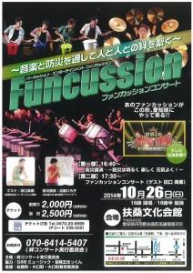 20141026funcussion