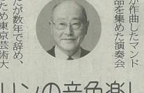 中日新聞2.7-2