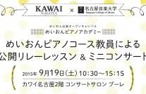 kawai_eye_catch