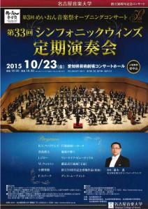 20151023_symphonic