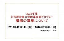 2016academy