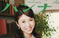 hanna_hyoushi
