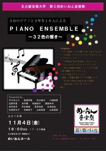 11.04ピアノアンサンブル チラシ