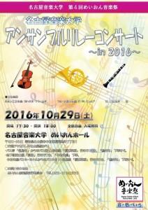 10.29アンサンブルリレーコンサート