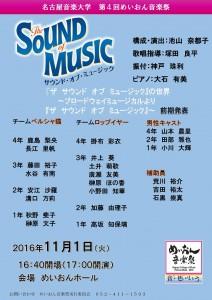 11.01ザ・サウンド・オブ・ミュージック