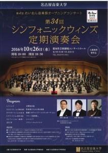 2016symphonic