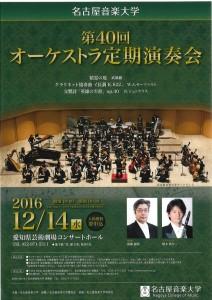 2016orchestra