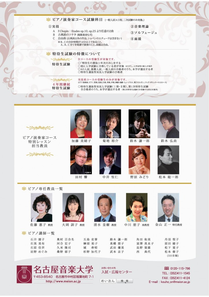 Pianist Course2