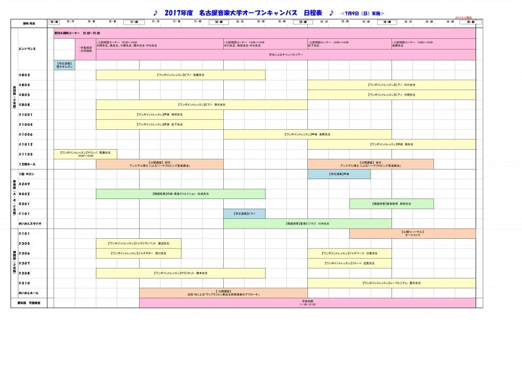 日程表・学生職員別時間割(2017.07.09)