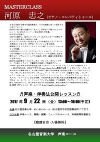 kawahara2017