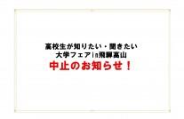 takayama_tyushi