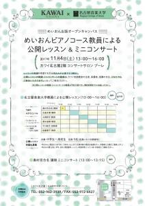 20170914 KAWAIチラシ-02-001