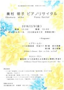 okumura2017