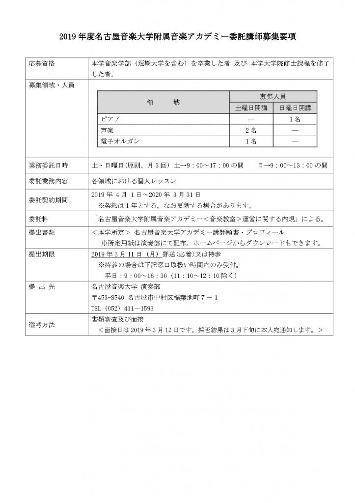 2019アカデミー講師募集要項(新規)