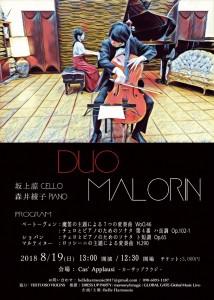DUO MALORIN