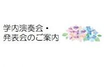 gakunai2018spring_topic