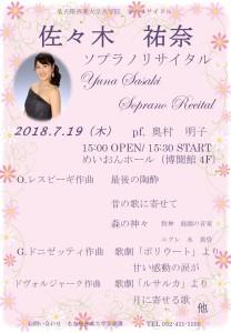 sasaki_2018