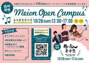10月OC_広告_1009