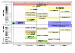 0518日程表_page