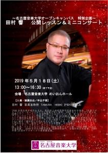田村響先生_page-0001