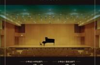 第3回めいおんピアノコンクール_要項・申込書_20190206