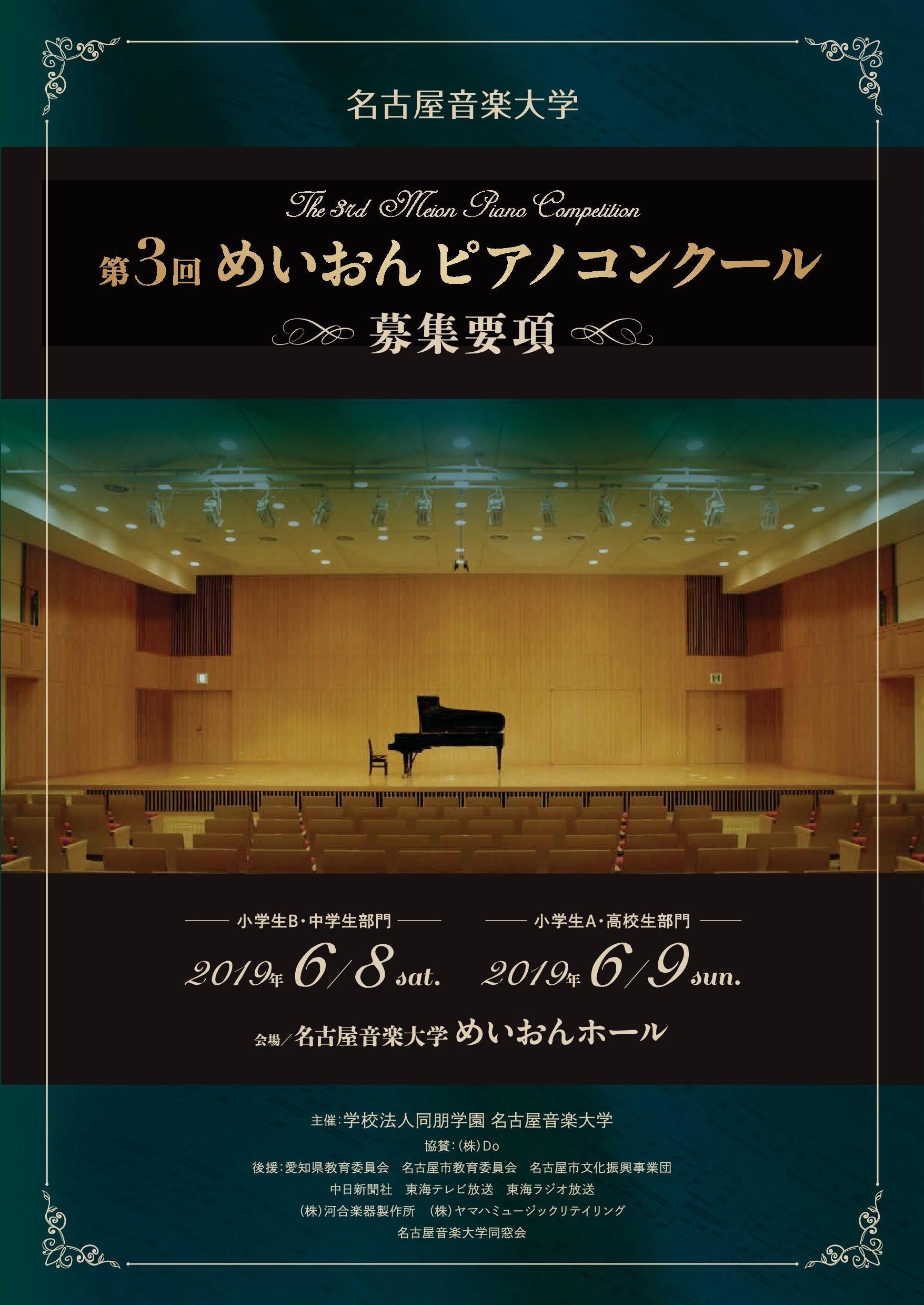 ピアノ コンクール 愛知