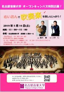 吹奏楽イベント_page-0001