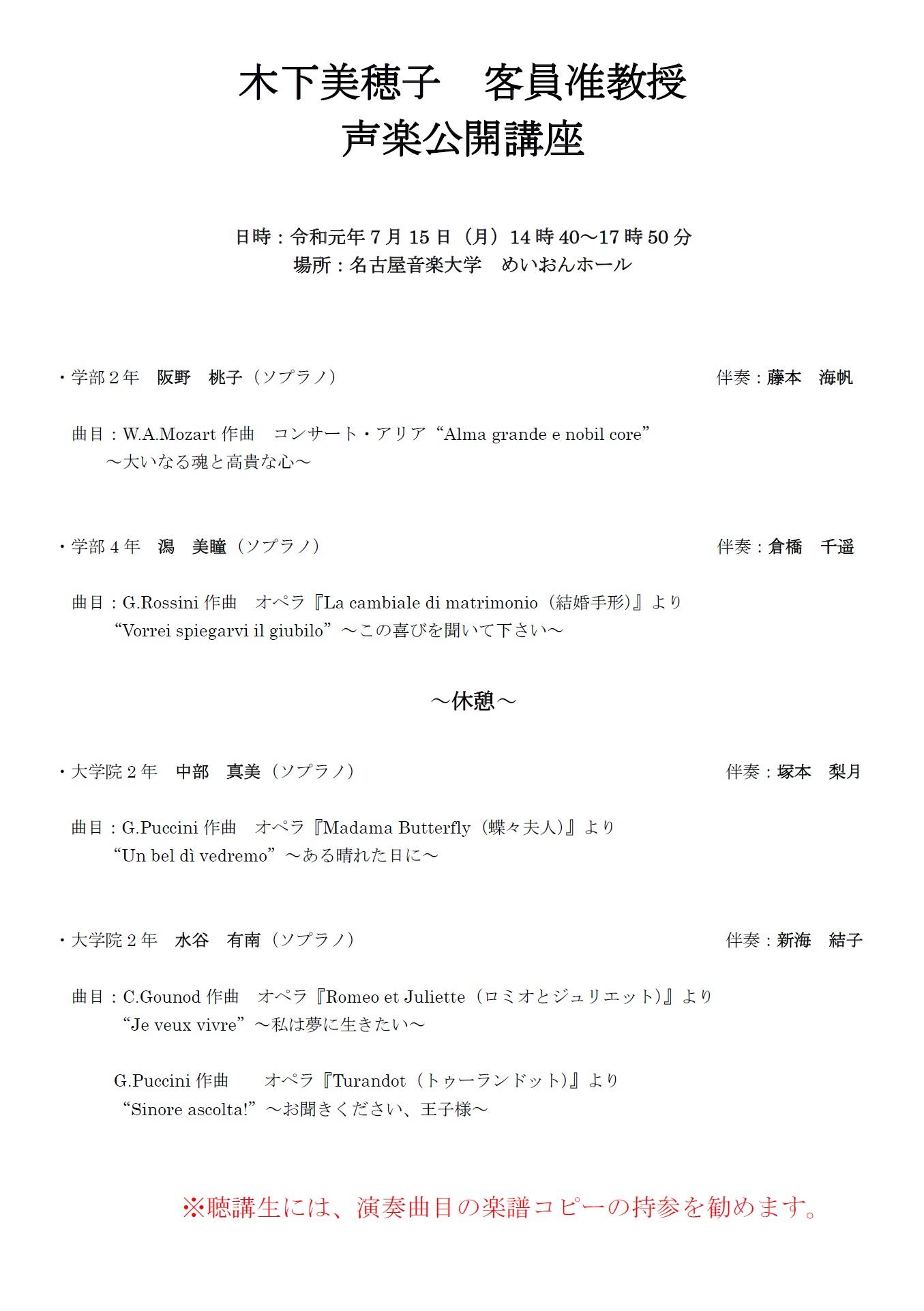 program_kinoshita2019