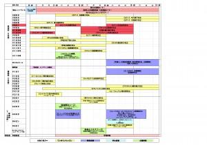 日程表・学生職員別時間割