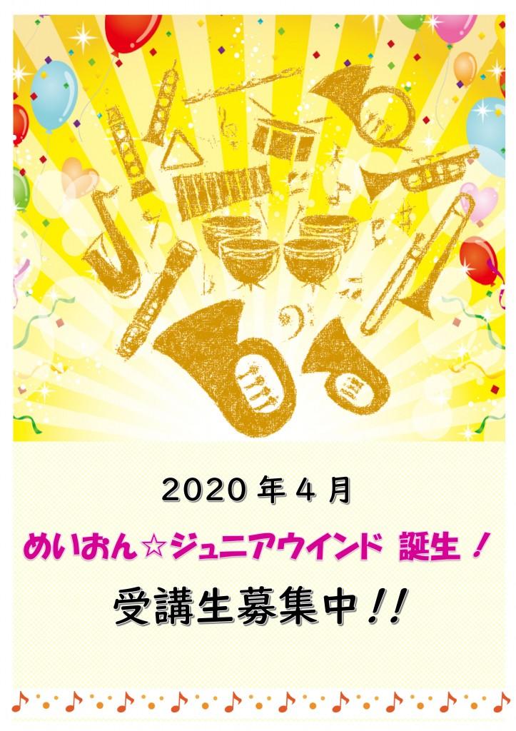yoko_2020Academy_Wind