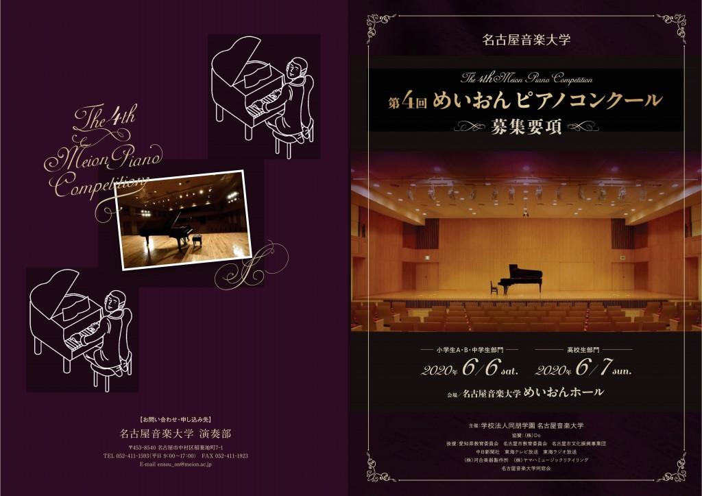 第4回めいおんピアノコンクール_要項_20200310-01