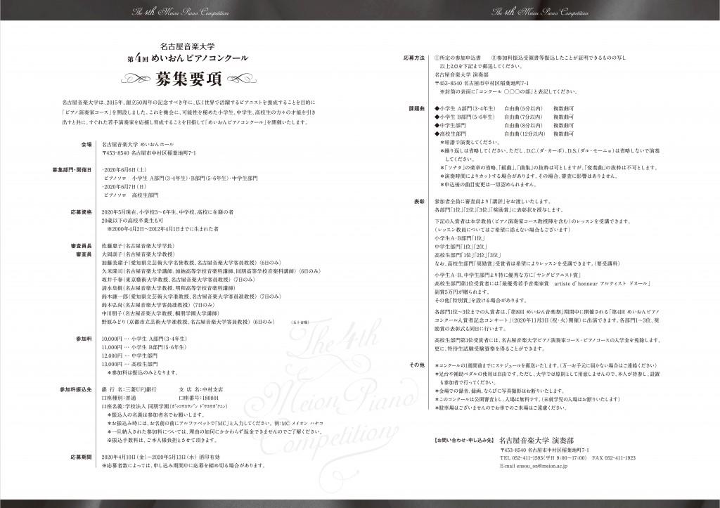 第4回めいおんピアノコンクール_要項_20200310-02
