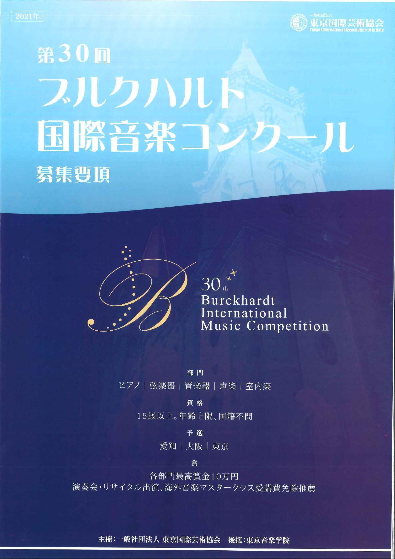 ブルクハルト 国際 音楽 コンクール