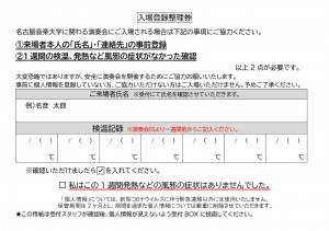 Microsoft Word - ★関係者(検温記録)
