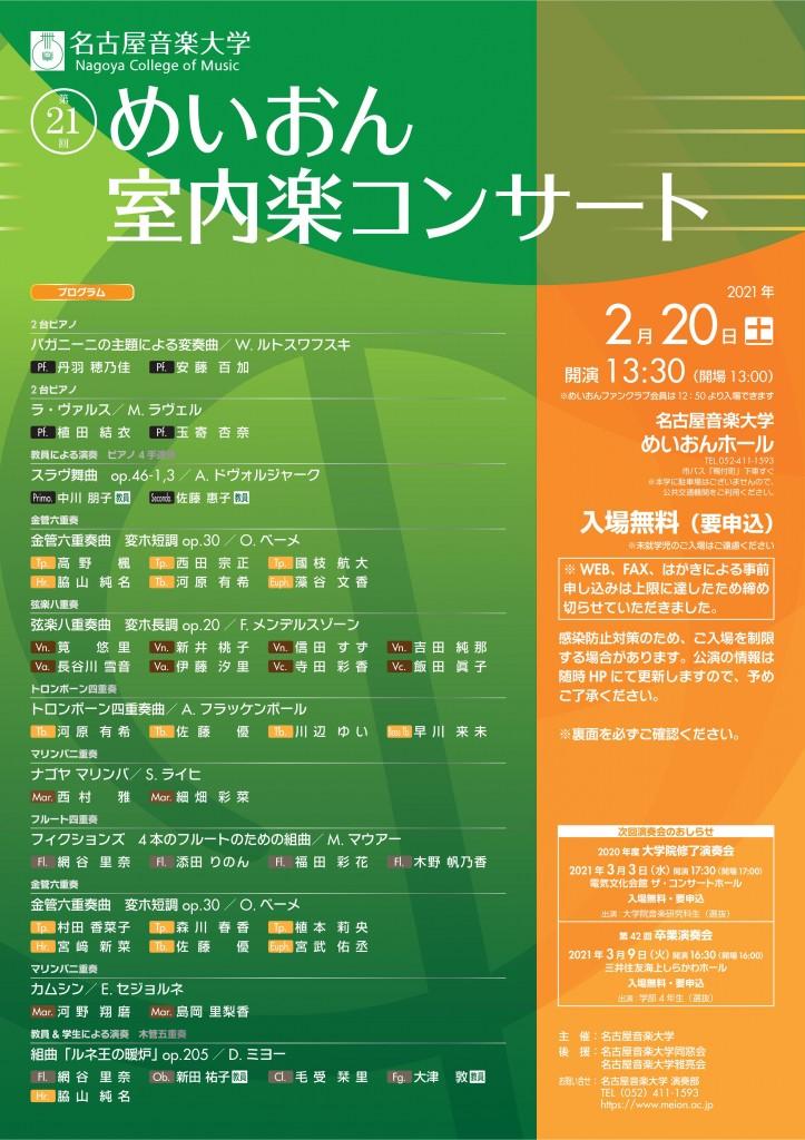 ☆室内楽チラシ-01