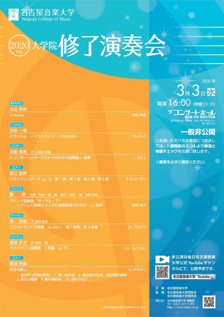 20210303A4_最終 (002)-01-01