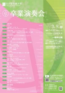 卒業演奏会チラシ-01