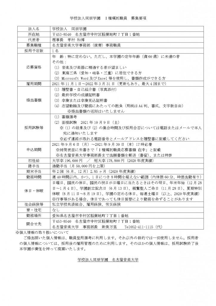 Ⅰ種嘱託職員募集要項(演奏)_page-0001